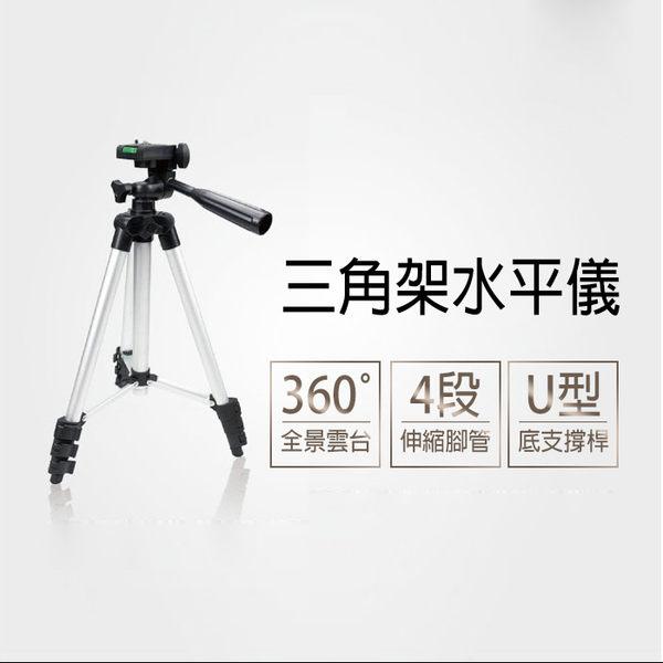 360度旋轉 鋁合金伸縮三腳架 附收納袋 手機夾/三向式快拆雲台 水平儀 DV 相機 手機 支架 自拍 拍照