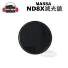 MASSA ND8X 減光鏡 46mm 55mm 58mm