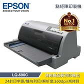 【EPSON 愛普生】LQ-690C 24針點矩陣印表機 【贈肯德基套餐兌換序號:次月中發送】