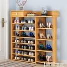 鞋架 簡易鞋架收納鞋櫃家用室內好看多層大容量經濟型窄門口放置物架子 LX 智慧 618狂歡