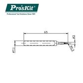 ProsKit 寶工 SI-139用特尖烙鐵頭 5SI-139-SB