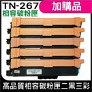 Hsp Brother TN-267 相容碳粉匣 二黑三彩