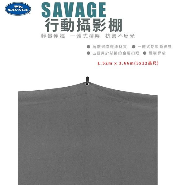 Savage 好野人5 x 12英尺(1.52m x 3.66m) 灰色 行動背景布套件 附腳架【BT70512-KIT none】