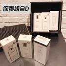 DOAEZ燕窩保養禮盒D-潤澤