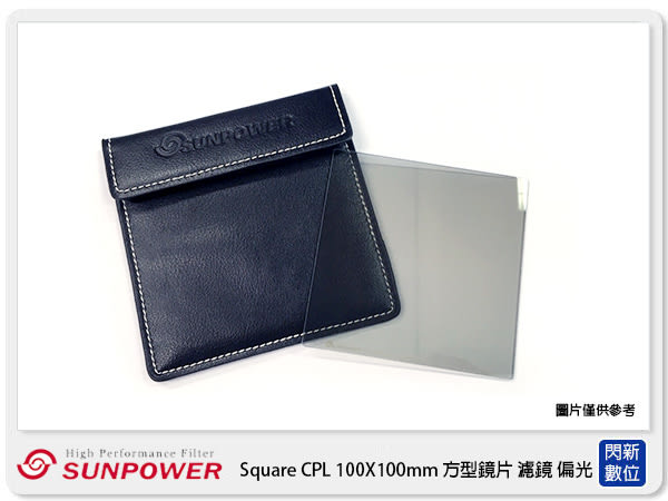SUNPOWER Square CPL 100X100mm 方型鏡片 偏光鏡(湧蓮公司貨)