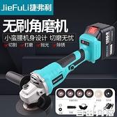 角磨機 捷弗利角磨機無刷電動充電式磨光機切割機打磨機鋰電池家用多功能 自由角落