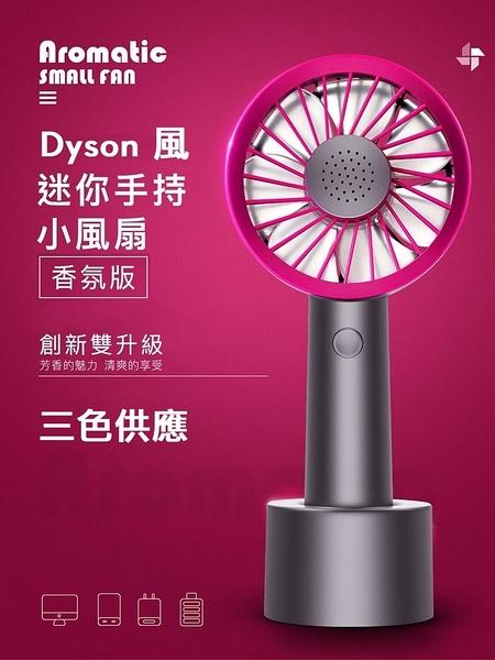 【涼夏好物】Dyson風 迷你手持小風扇香氛版 手持桌立仰角三用 三檔風速清新空氣續航力強