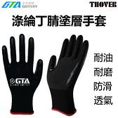 【久大電池】 THOVER 涤綸丁腈塗層手套 透氣 舒適 耐油 耐磨 適用汽車修護、機械維修組裝