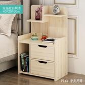 簡易床頭櫃床邊收納小櫃子簡約現代臥室床頭迷你儲物櫃經濟型 JY10446【Pink 中大尺碼】