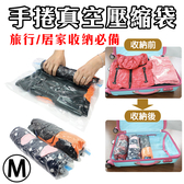 手捲真空壓縮袋 (M) 節省空間 壓縮 旅遊 旅行 出差 收納袋 盥洗包 收納包 內衣包【歐妮小舖】