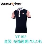 POSMA PGM 童裝 短袖 POLO衫 翻領 休閒 條紋 學院風 排汗 透氣 黑 粉 YF192