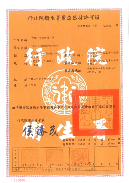 中衛醫療二類防護口罩50片/盒 藍色 *維康