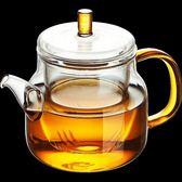 茶壺泡茶壺高溫耐熱過濾花茶家用玻璃水壺泡茶器小號煮茶功夫茶具套裝 年終尾牙交換禮物