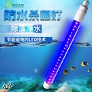 防水魚缸uv殺菌燈led紫外線水族箱消毒...