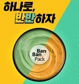 韓國 Ban Ban Pack 雙效草本淨顏調理面膜(130g)【櫻桃飾品】【21098】