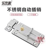 插銷 加厚不銹鋼自動彈簧插銷鎖扣衛生間門扣門栓防盜木門閂小門插門銷 HH3853