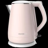 九陽電熱水壺家用燒水壺電熱全自動保溫一體開水壺熱水壺電水壺