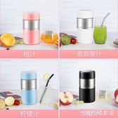 榨汁機 手動壓橙子器簡易迷你炸果汁杯小型家用水果檸檬榨汁器 df2698【大尺碼女王】