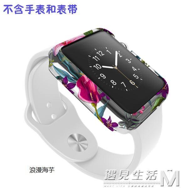原裝x-doria道瑞Apple Watch蘋果手錶邊框PC花紋S1/2/3保護殼套女 遇見生活