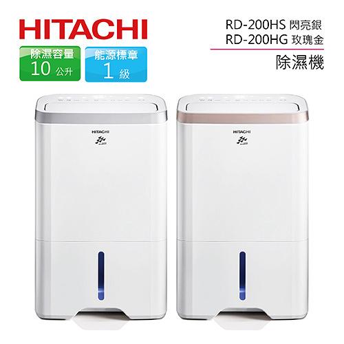 【分期0利率】HITACHI 日立 10公升 除濕機 RD-200HS / RD-200HG 公司貨 RD200HS RD200HG