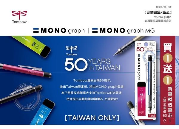 PCB-237 自動鉛筆+芯 MONO graph 50周年紀念 台灣限定 TOMBOW 蜻蜓【金玉堂文具】