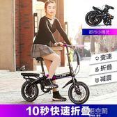 折疊自行車成人 男女式16/20寸變速減震小型超輕便攜兒童學生單車 韓語空間 igo