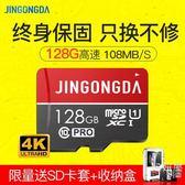記憶卡 手機內存128g卡 通用c10高速tf卡256g內存卡64g行車記錄儀專用存儲sd閃存卡 限時八折嚴選鉅惠