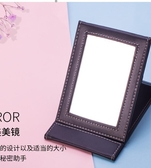 貝覽得鏡子化妝鏡折疊鏡PU梳妝鏡高清鏡面隨身便攜 潮流衣舍