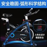 健身車 動感單車家用健身車藍堡腳踏車室內健身器材鍛煉運動單車自行車 Igo阿薩布魯
