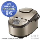 日本代購 空運 2020新款 HITACHI 日立 RZ-G18DM 壓力IH電子鍋 電鍋 10人份 少量炊飯