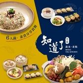 (台北)知道了茶樓6人蔬、素食分享套餐