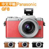 Panasonic DMC GF8+12-32mm+35-100mm 雙鏡組 (中文平輸)