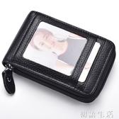 防盜刷男士卡包防消磁信用卡套卡夾女多卡位小卡片包證件卡包 初語生活