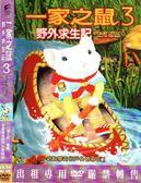 【百視達2手片】一家之鼠3 野外求生記  (DVD)