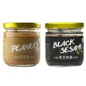 兩相宜【東和製油】花生醬(無糖)2入+石磨黑芝麻醬(無糖)1入組