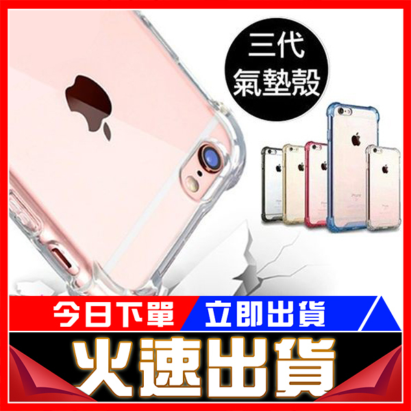 [24H 台灣現貨] i6手機殼 簡約透明防摔殼 iphone plus手機殼 iPhone 7/8 plus手機殼 i7/8