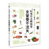 料理作法轉個彎,全營養不流失:你還在破壞營養不自知嗎?改變錯誤的調理小習慣,..
