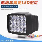 車燈 電動車燈超亮LED大燈摩托車電瓶車改裝前大燈燈泡外置射燈 1色