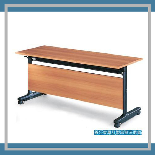 【必購網OA辦公傢俱】PUT-2060H 櫸木紋 折合式 會議桌