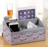 紙巾盒-茶幾紙巾盒客廳抽紙盒 裝遙控器的收納盒子家用創意簡約可愛【快速出貨】