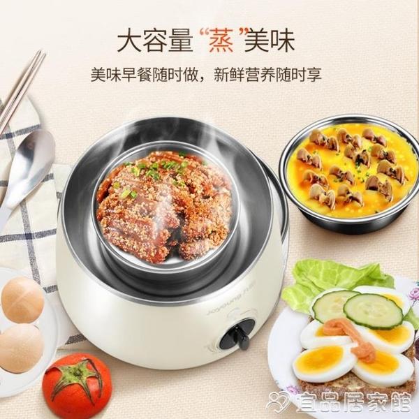 煮蛋器 九陽煮蛋器蒸蛋器自動斷電迷你煮雞蛋羹機小型家用早餐神器7J92 宜品