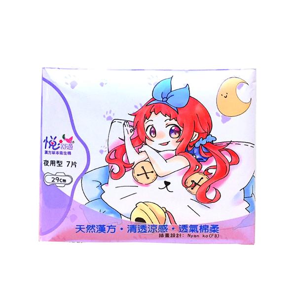 【悅舒適】漢方草本衛生棉 - 安心夜用型(29cm , 7片/包)