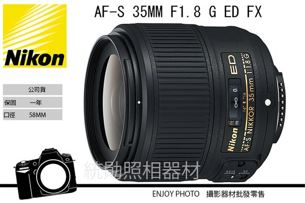 NIKON AF-S 35mm F1.8 G FX  35/1.8 人像鏡‧國祥公司貨