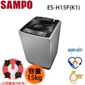 限量【SAMPO聲寶】15KG 定頻全自動洗衣機 ES-H15F(K1) 含基本安裝 免運費