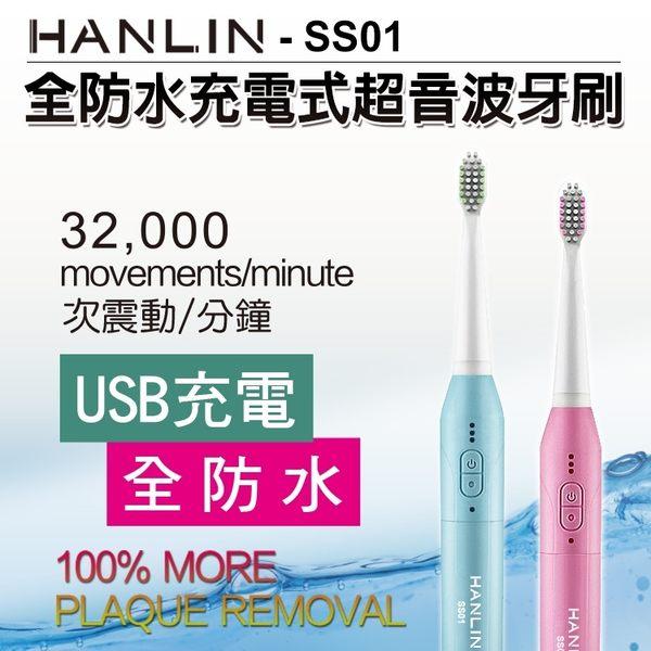 【 全館折扣 】 充電式 音波 震動 電動牙刷 HANLIN SS01 聲波 按摩牙齦 美白 牙垢 潔牙機 刷牙機