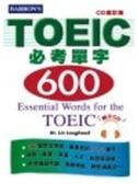 (二手書)TOEIC 必考單字600