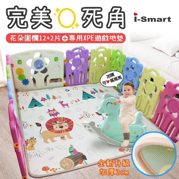 【激省組合】i-Smart 繽紛兒童遊戲圍欄安全兩件組 (花朵款12+2片裝+2cm地墊)