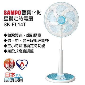 SAMPO 聲寶 14吋 星鑽定時型立扇 SK-FL14T ☆6期0利率↘★星鑽分離式底座,收藏方便