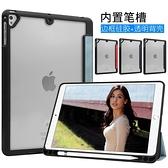 King*Shop~2019迷你ipad mini5/4平板保護套蘋果A2124帶筆槽外殼A1538硅膠套