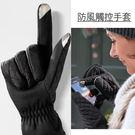 防風手套觸控手套保暖手套德國女款(ST0...